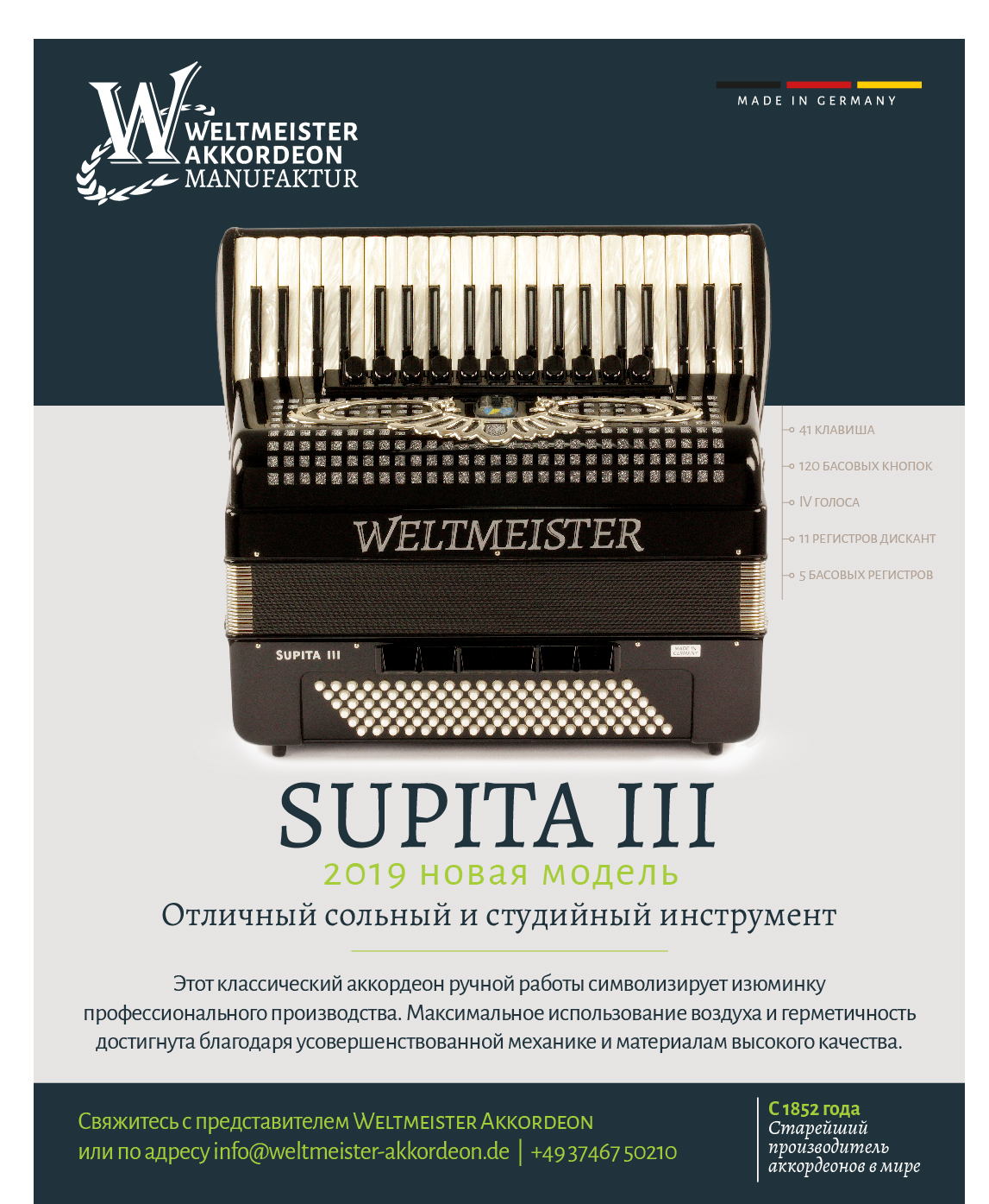 Supita weltmeister Our Products